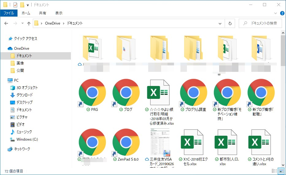 Windowsのエクスプローラーで表示モードを切り替える