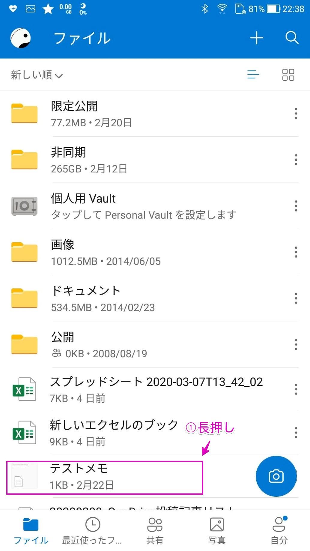 AndroidアプリでOneDriveのフォルダー/ファイルをコピーする
