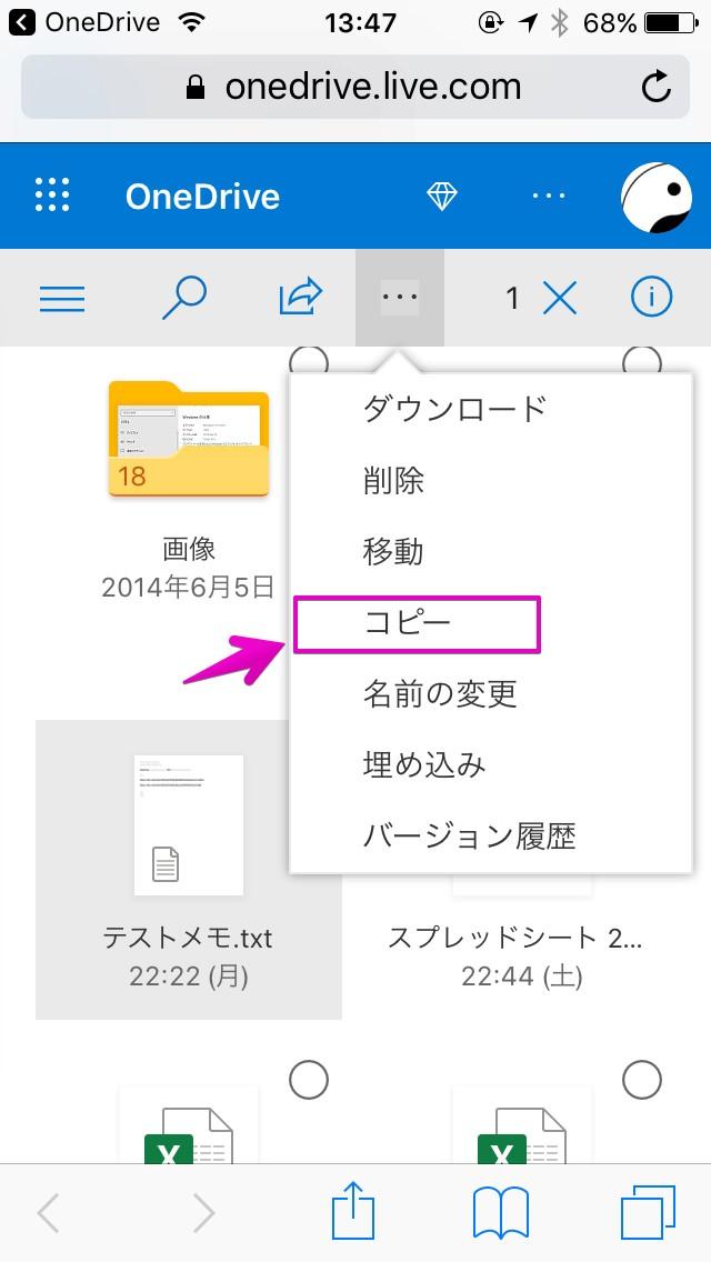 iOSでOneDriveのフォルダー/ファイルをコピーする