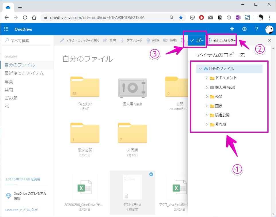 WEB画面のOneDriveでフォルダー/ファイルのコピーを作る