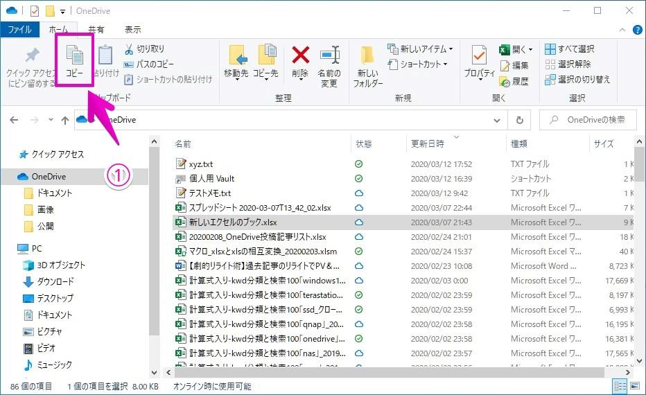 Windowsのエクスプローラーでアイテムをコピー