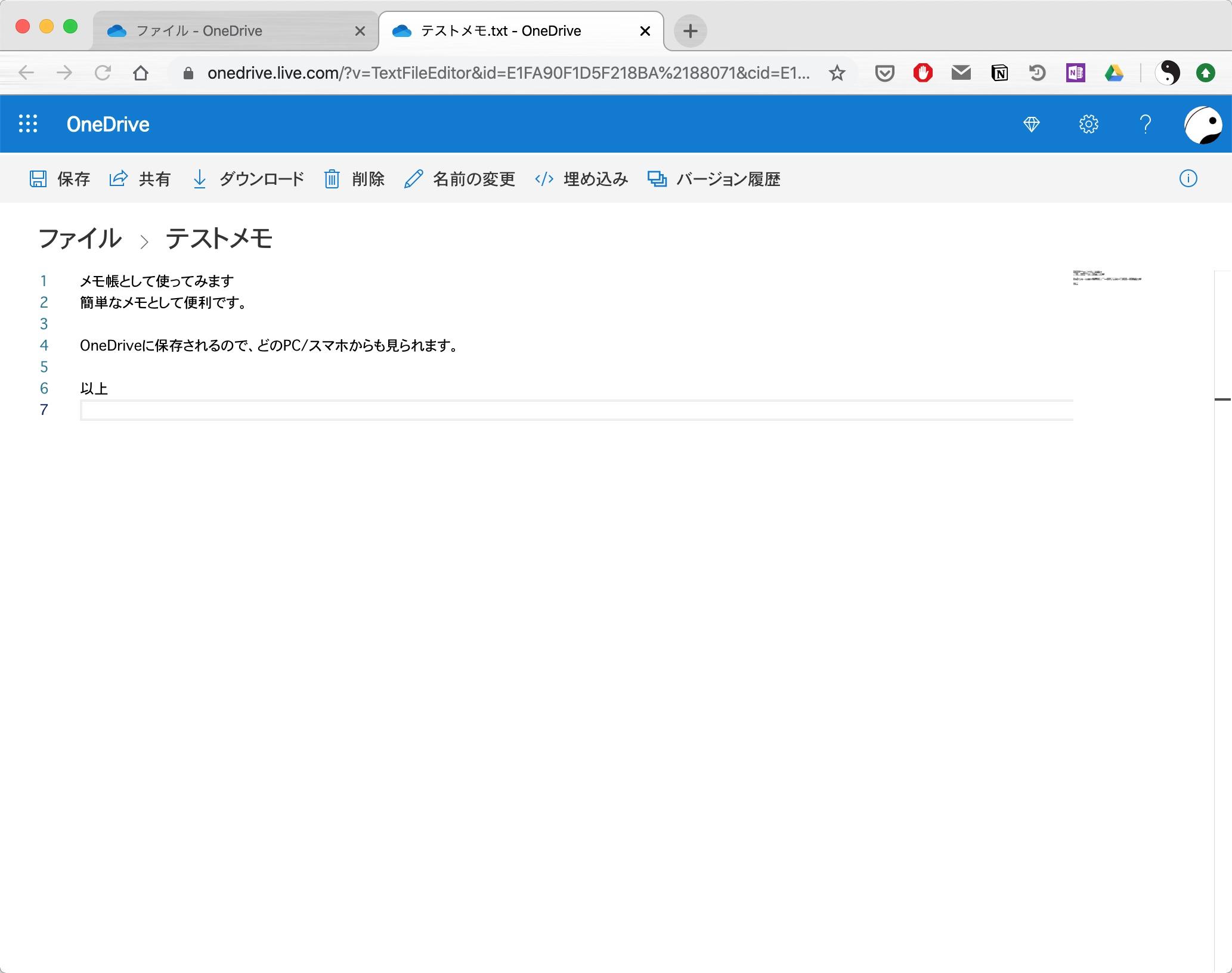 OneDriveでテキスト形式のドキュメントを新規作成