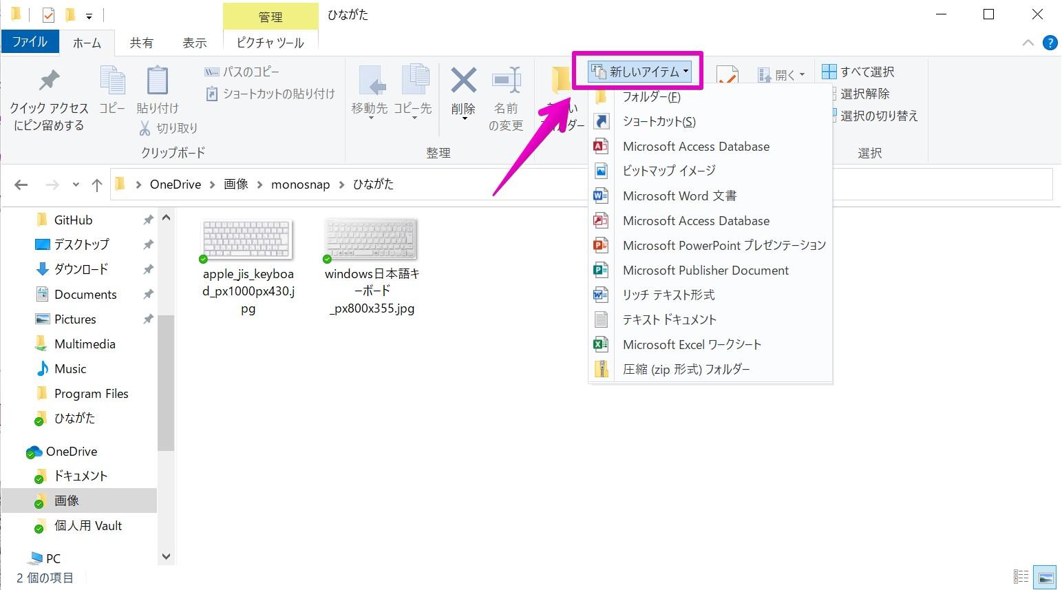 WindowsでOneDrive内に新規ファイル作成