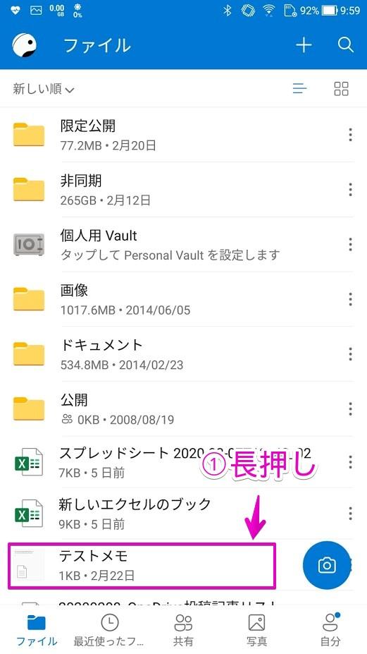 AndroidアプリでOneDriveのフォルダー/ファイルを削除する