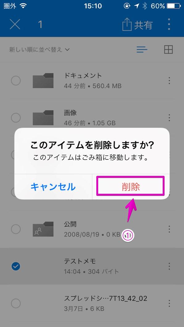 iOSでOneDriveのフォルダー/ファイルを削除する
