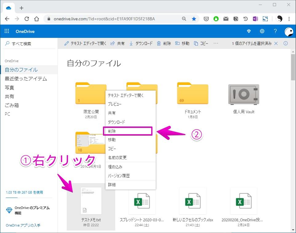 WEB画面でOneDriveのフォルダー/ファイルを削除する