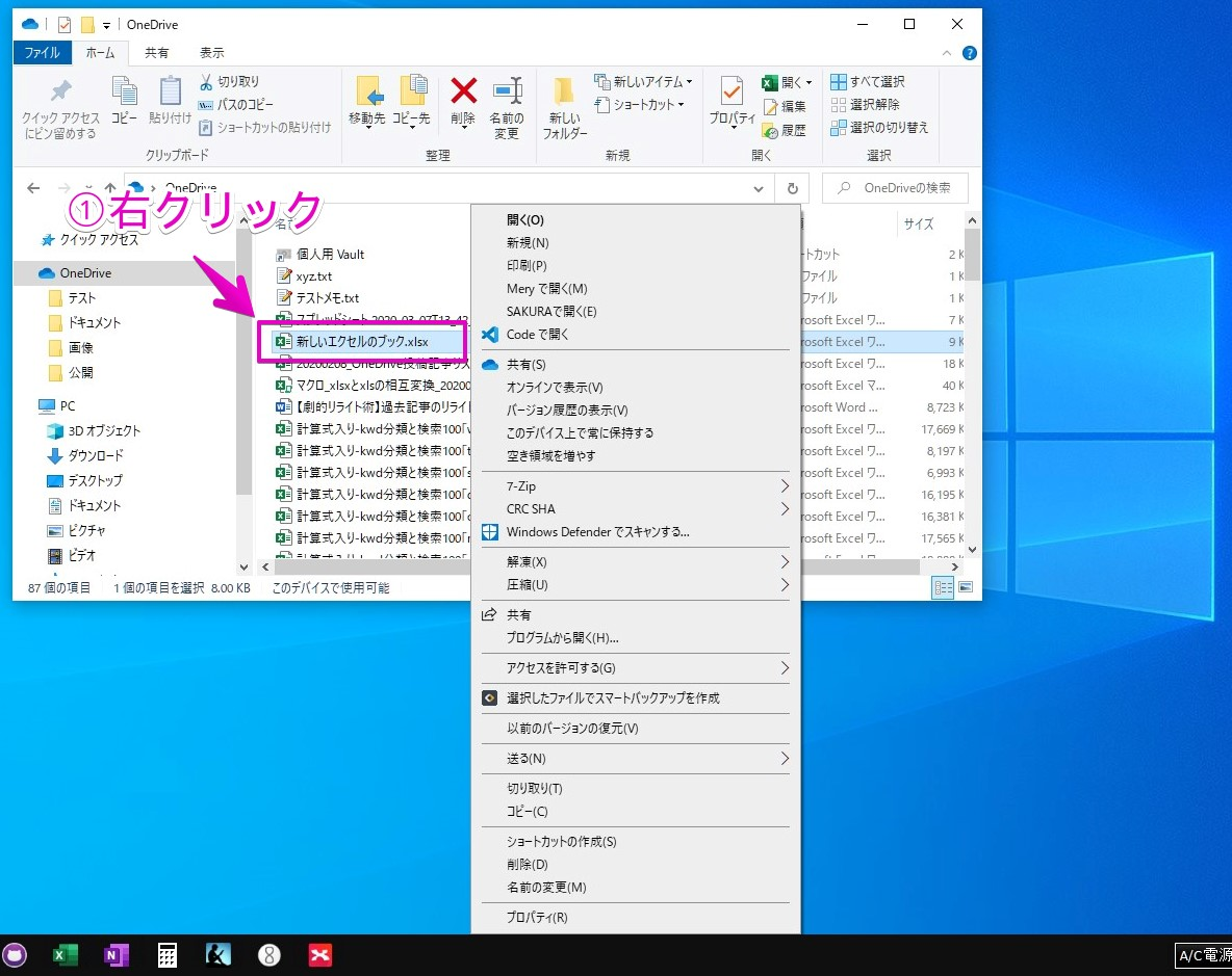 Windowsのエクスプローラーでアイテムを削除