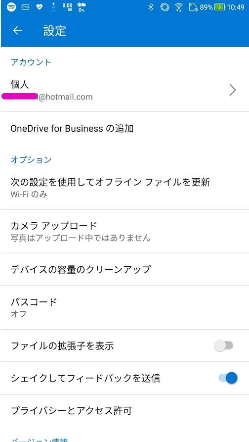 AndroidでOneDriveの設定画面を開く