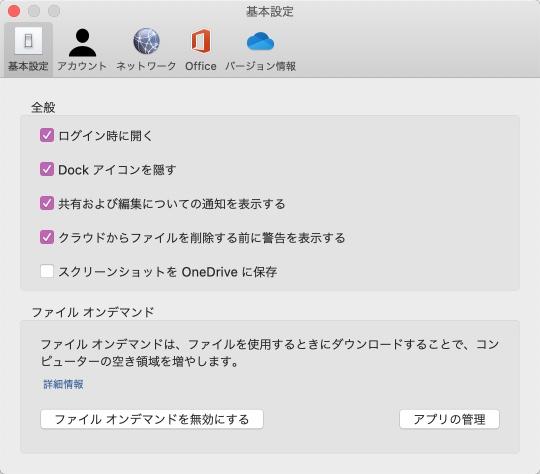 MacでOneDriveの設定画面を開く