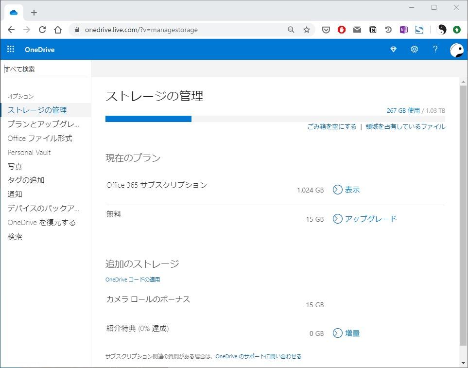 WEB画面でOneDriveの設定画面を開く