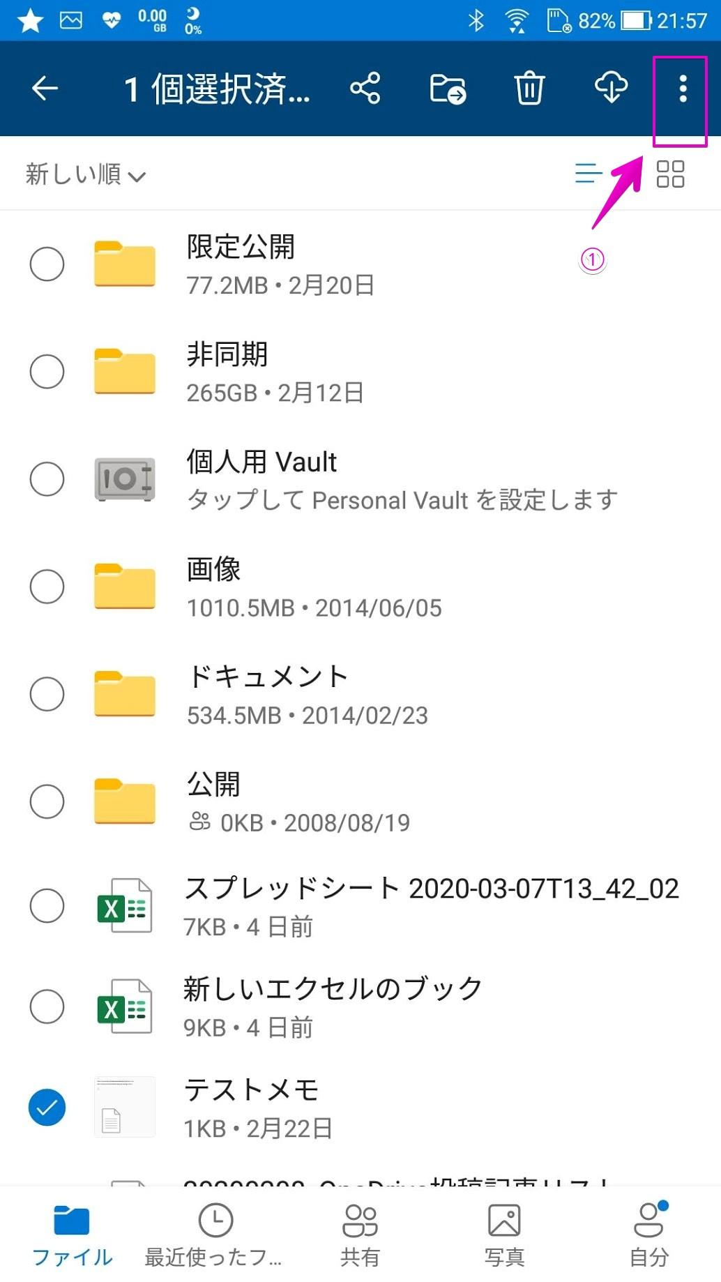 AndroidアプリでOneDriveのフォルダー/ファイルの名前を変更する