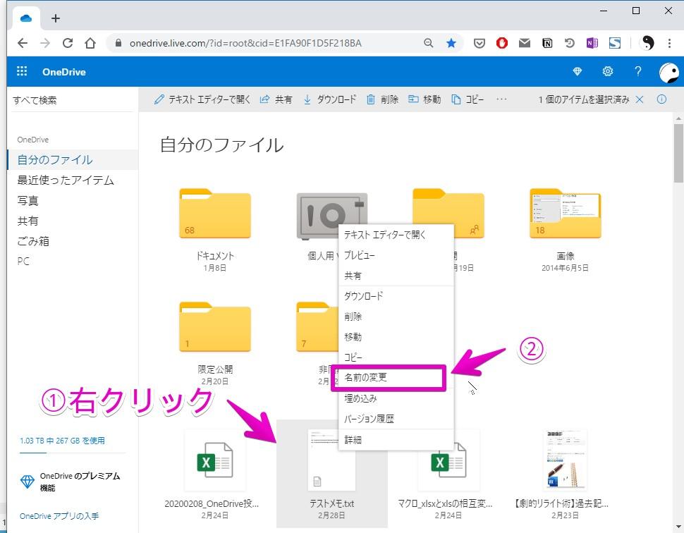 WEB画面のOneDriveでフォルダー/ファイルの名前を変更