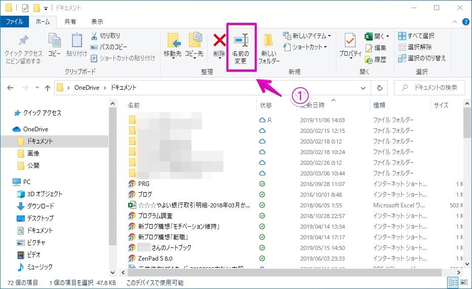 Windowsのエクスプローラーでアイテムの名前を変更
