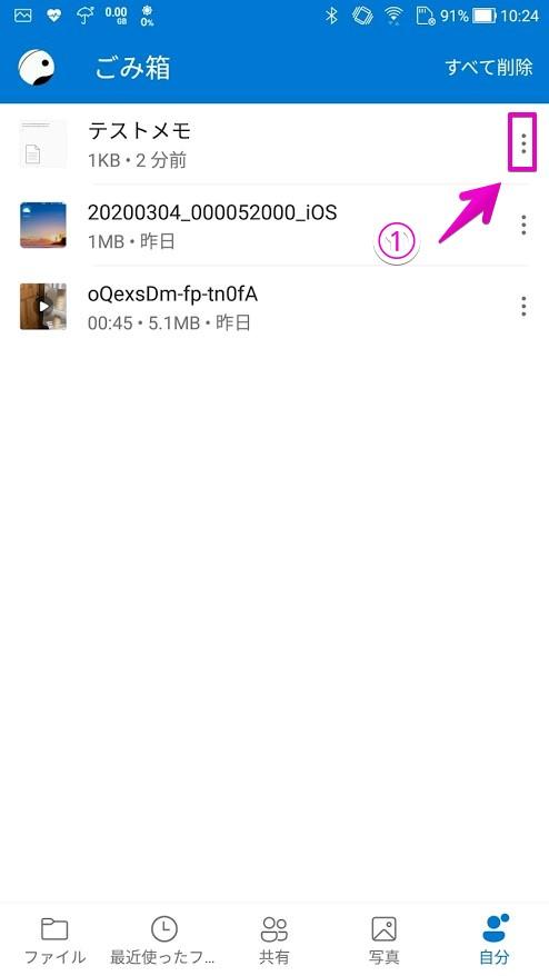 AndroidアプリでOneDriveのフォルダー/ファイルを復元する