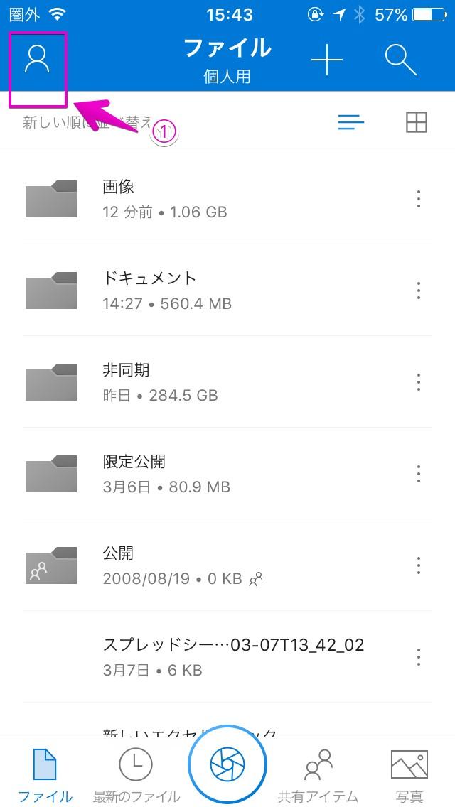 iOSでOneDriveのフォルダー/ファイルを復元する