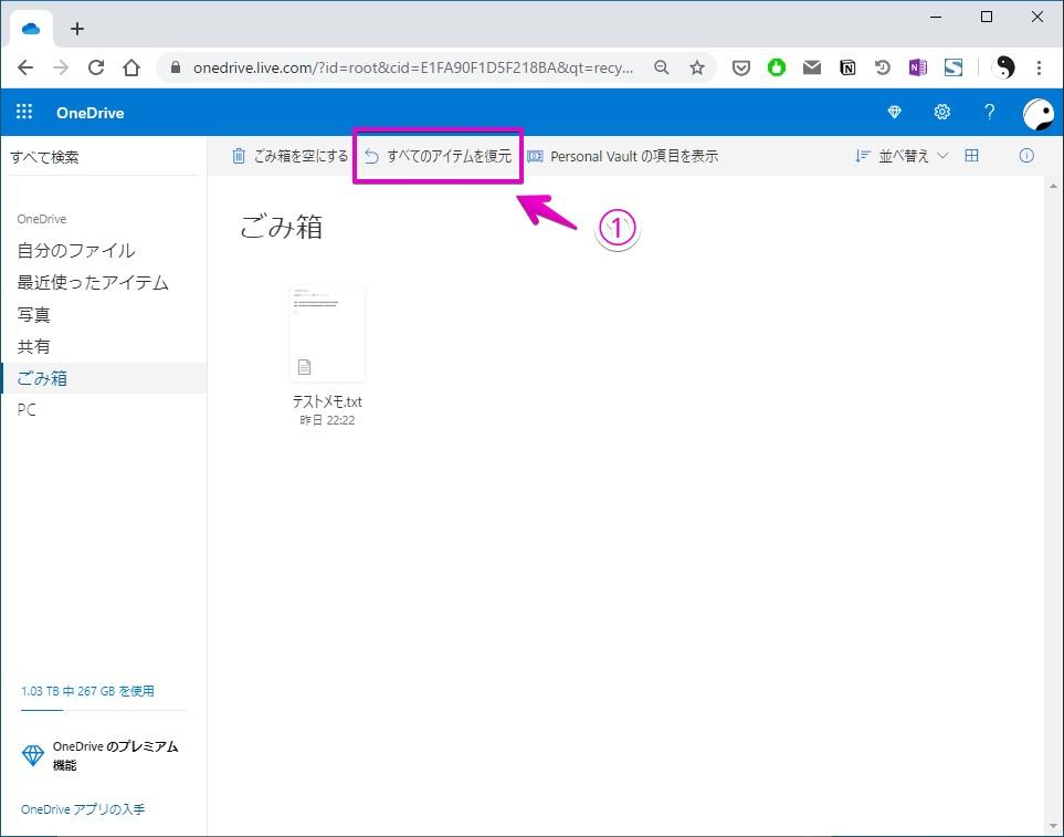 WEB画面でOneDriveの削除したフォルダー/ファイルを復元する