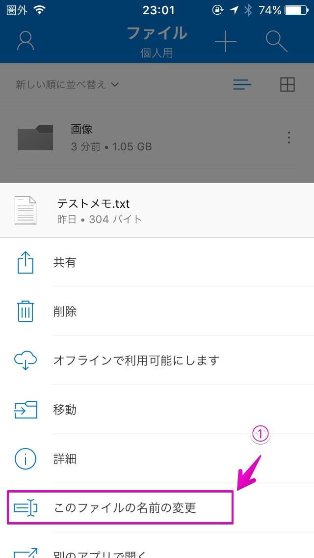 iOSでOneDriveのフォルダー/ファイルの名前を変更する