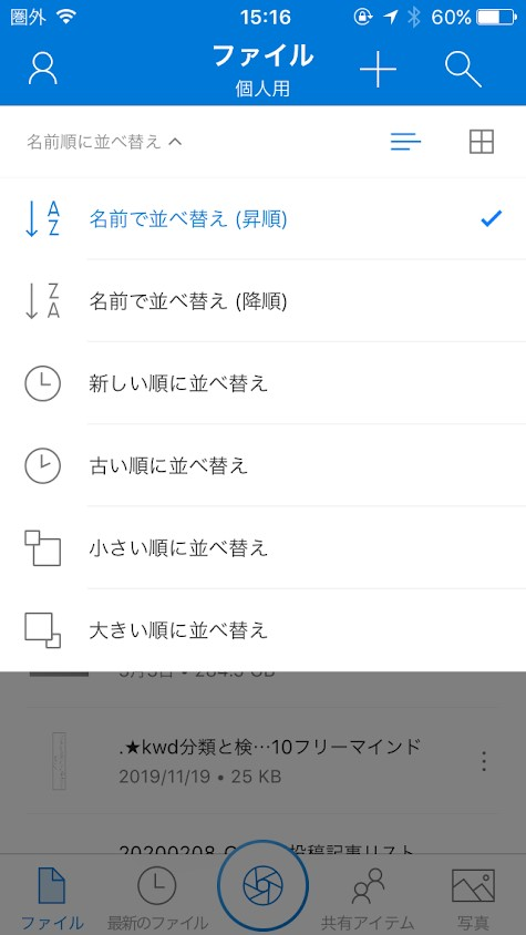 iOSのOneDriveアプリで並べ替え