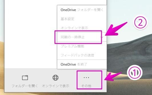 OneDriveのMac用アプリで同期の一時停止の設定の呼び出し