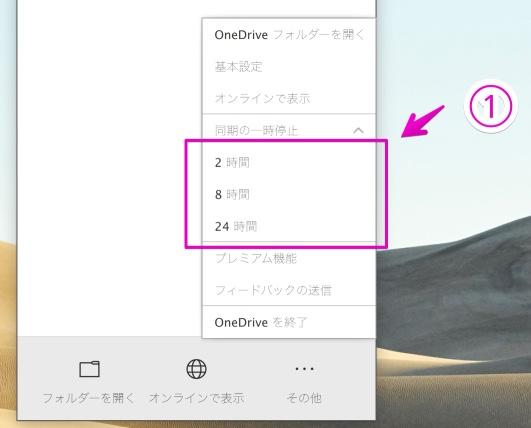 OneDriveのMac用アプリで同期の一時停止の設定