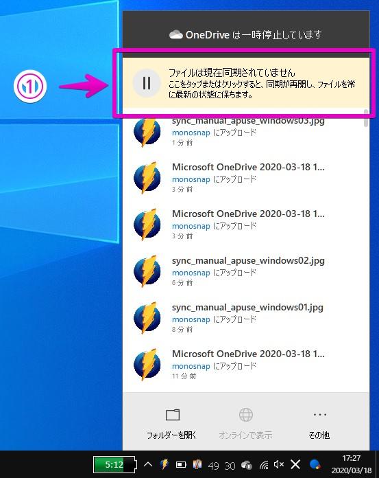 WindowsでOneDriveの「同期の一時停止」を選ぶ