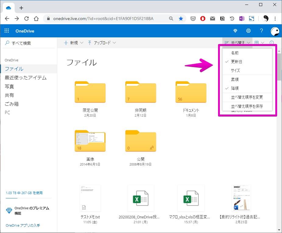 WEBブラウザーでフォルダー/ファイルを並べ替える