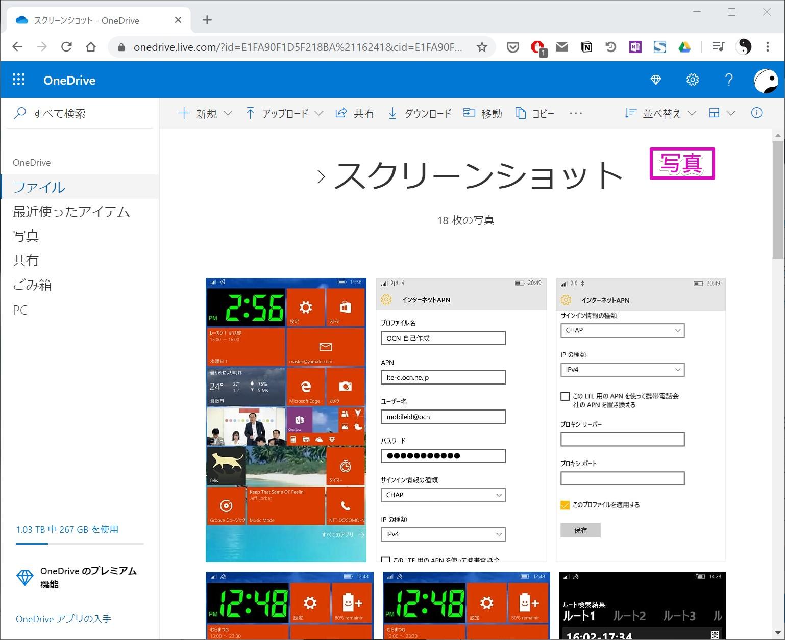 WEBブラウザーで表示モードを変更する