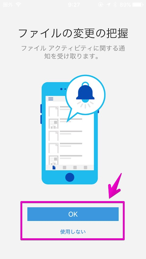 iPhoneでOneDriveアプリを起動