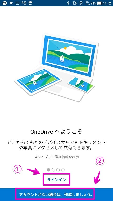 AndroidでOneDriveアプリを起動
