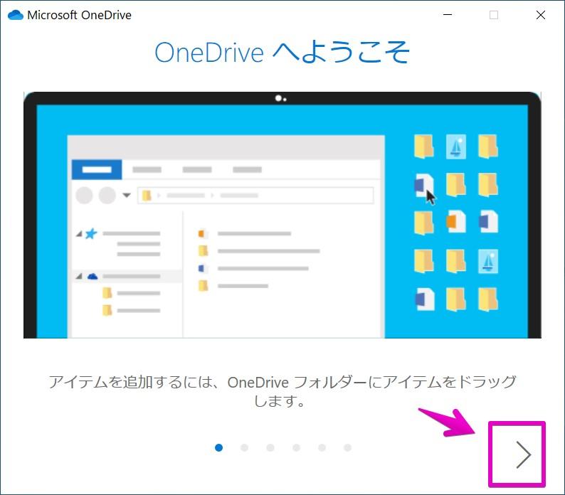 WindowsでOneDriveアプリをセットアップ