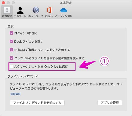 OneDriveのMac用アプリでスクリーンショットを自動保存する設定