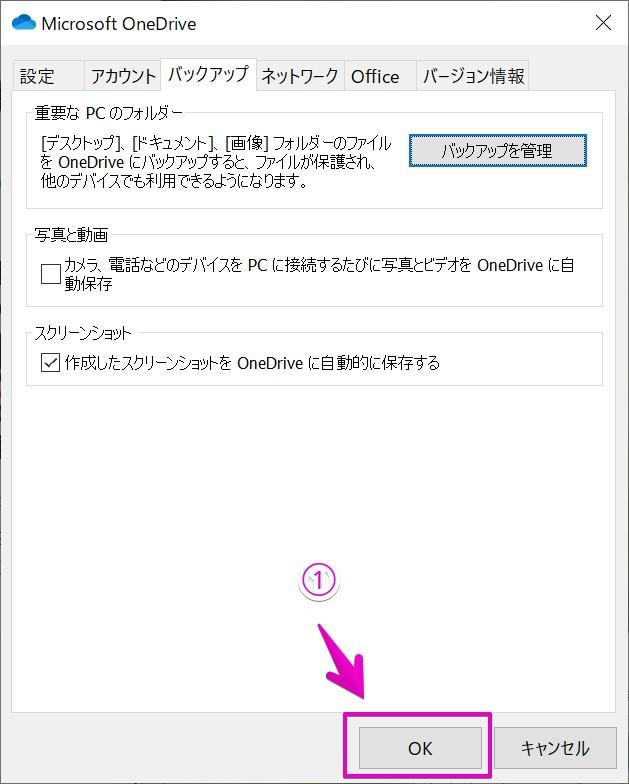 OneDriveのスクリーンショットの自動保存の設定