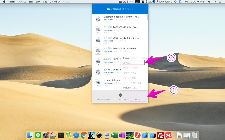 OneDriveのMac用アプリで設定の呼び出し