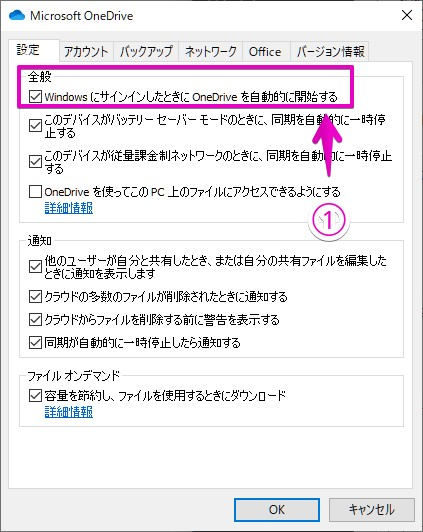 OneDriveの自動開始の設定