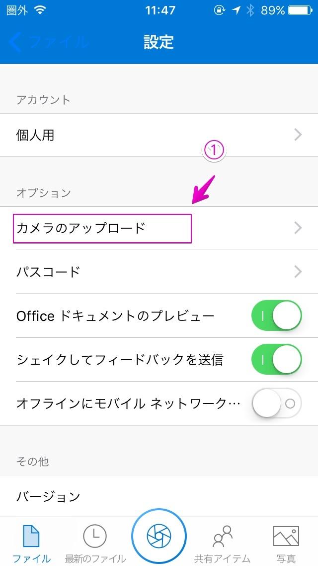 iOSアプリのOneDriveのカメラアップロードの設定