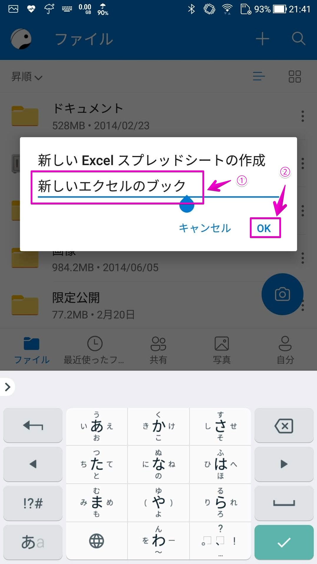 AndroidアプリでOneDriveに新しいファイルの作成