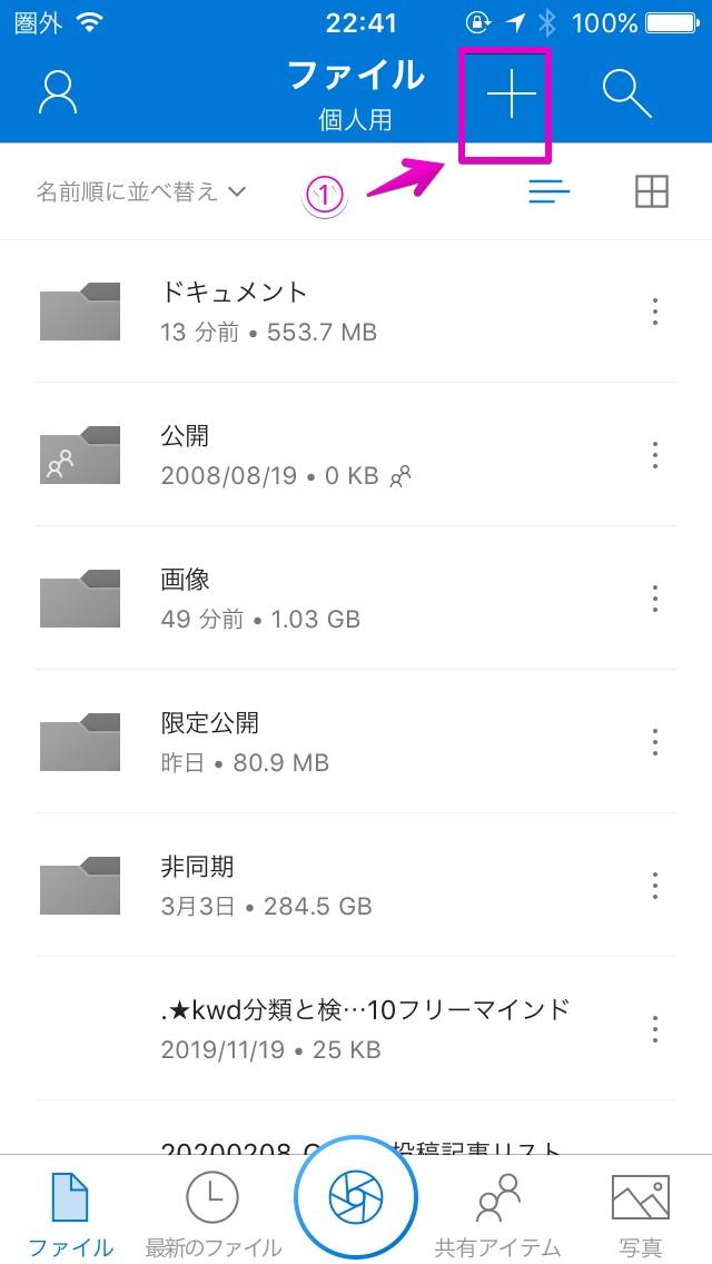 iOSアプリでOneDriveに新しいファイルの作成