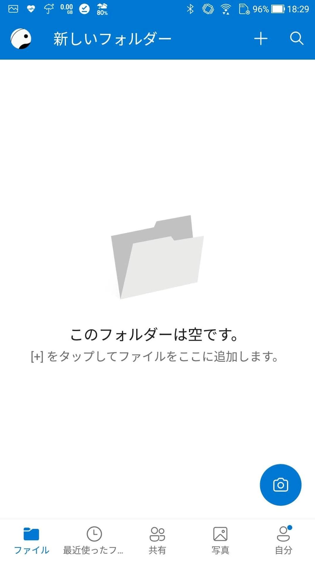 AndroidアプリでOnedriveに新しいフォルダーの作成