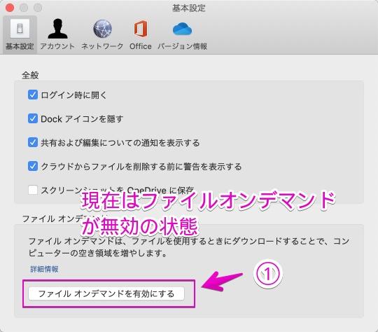 OneDriveのMac用アプリでファイルオンデマンドを有効にする