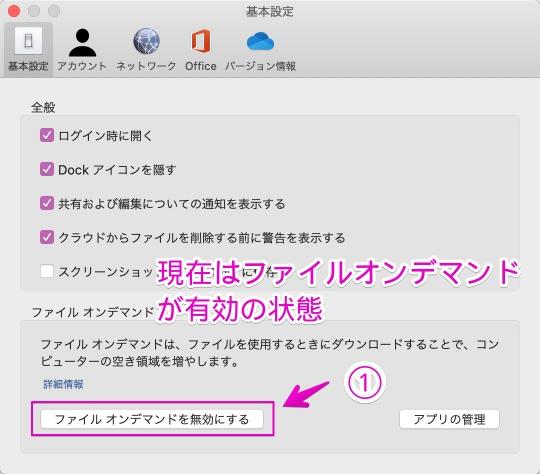 OneDriveのMac用アプリでファイルオンデマンドを無効にする