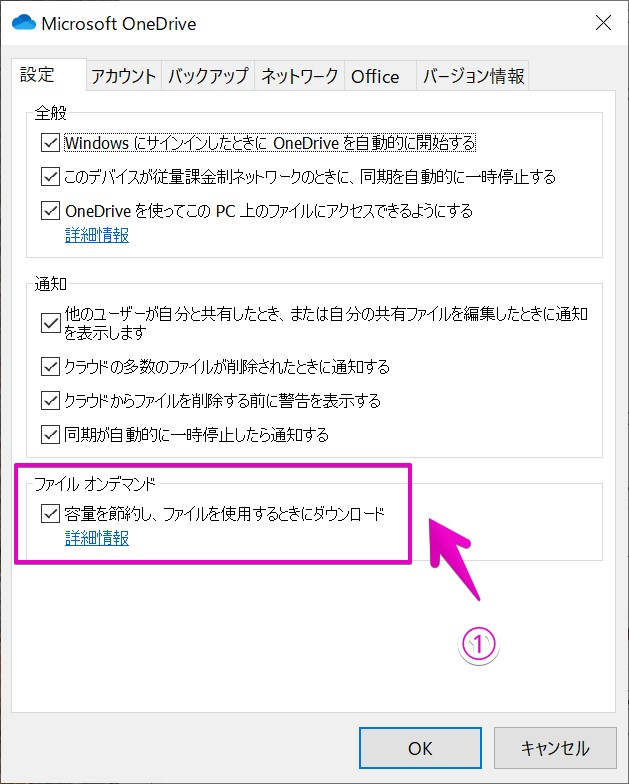 OneDriveのファイルオンデマンドの設定