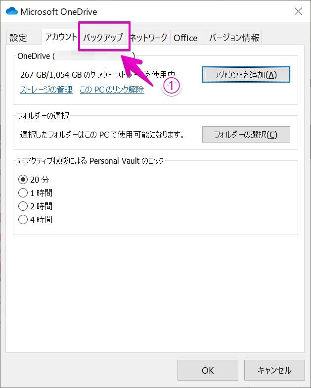 OneDriveの「バックアップ」のタブをクリック