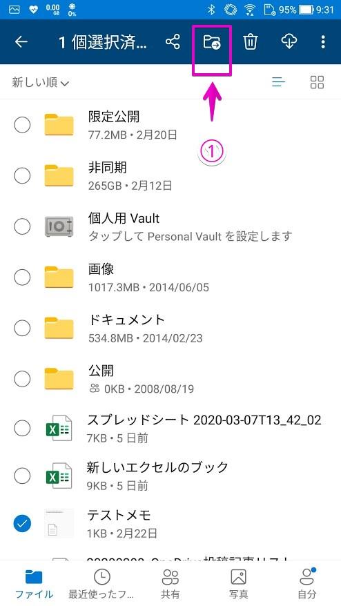 AndroidアプリでOneDriveのフォルダー/ファイルを移動する