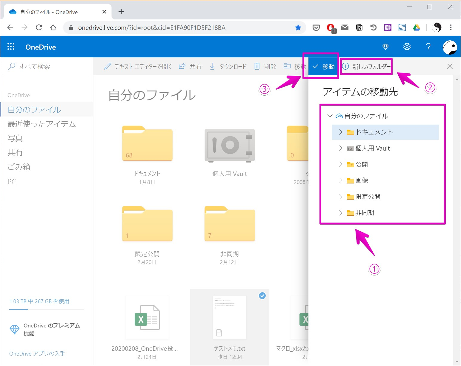 WEB画面でOneDriveのフォルダー/ファイルを移動する