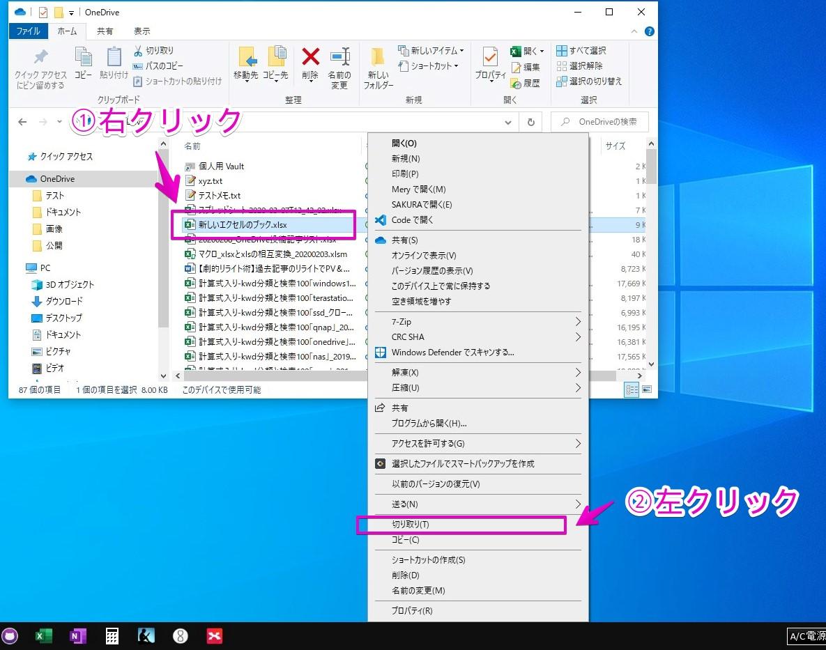 Windowsのエクスプローラーでアイテムをカット