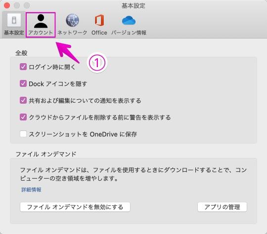 OneDriveのMac用アプリで「基本設定」の「アカウント」タブをクリック