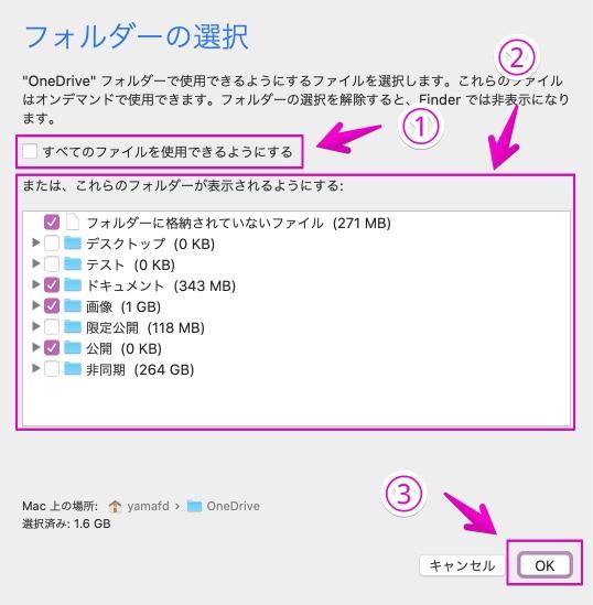 OneDriveのMac用アプリで「基本設定」の同期するフォルダーの選択