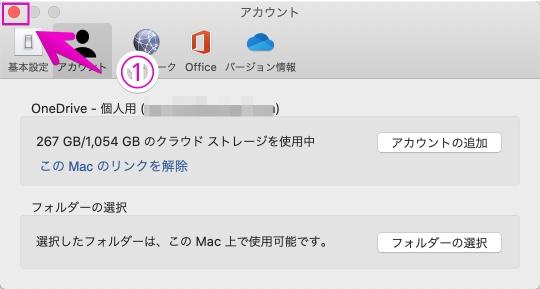 OneDriveのMac用アプリで設定画面を閉じる