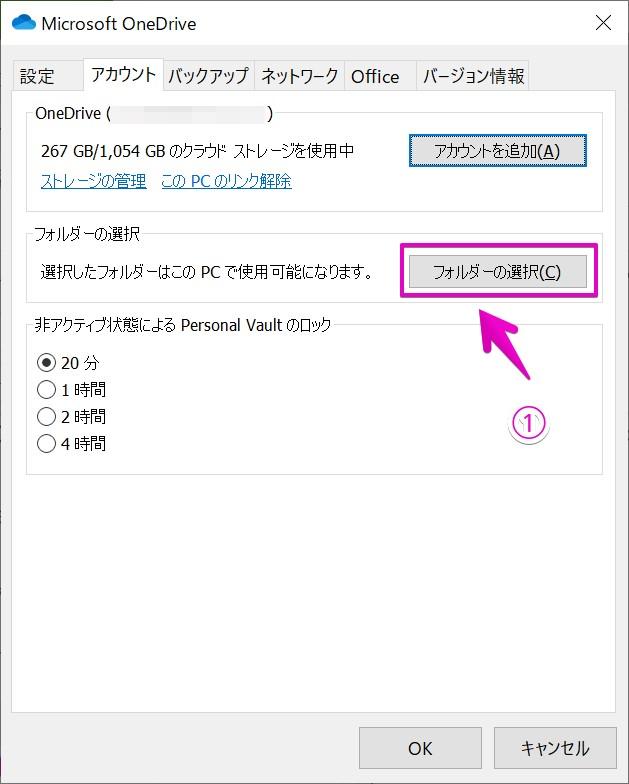 OneDriveの同期するフォルダーの選択の設定